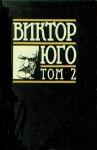 Клетниците - Първа част (Избрани творби в осем тома, #2) - Victor Hugo, Лилия Сталева