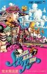 スティール・ボール・ラン #7 ジャンプコミックス: 広い広い大草原の小さな墓標 - Hirohiko Araki