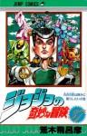 ジョジョの奇妙な冒険 37 吉良吉影は静かに暮らしたい [JoJo no Kimyō na Bōken] - Hirohiko Araki, 荒木 飛呂彦