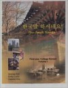 You Speak Korean: First-year College Korean (Volume 1) - Soohee Kim, Emily Curtis, Haewon Cho