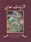 غزلیات سعدی - سعدی, Saadi, محمدعلی فروغی