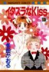 Itazurana Kissu 13 - Kaoru Tada