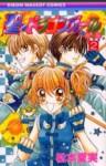 Saint Dragon Girl Miracle Vol. 02 - Natsumi Matsumoto