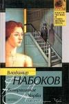 Возвращение Чорба - Vladimir Nabokov, Владимир Набоков