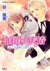 伯爵と妖精 あいつは優雅な大悪党 [Hakushaku to Yousei: Aisatsu wa Yuuga na Daiakutou] - Mizue Tani, Asako Takaboshi