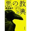 悪の教典 上巻 - Yusuke Kishi