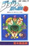 ジョジョの奇妙な冒険 34 漫画家のうちへ遊びに行こう [JoJo no Kimyō na Bōken] - Hirohiko Araki, 荒木 飛呂彦