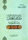 مقام العقل عند الصوفية - محمد عمارة