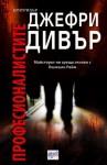 Професионалистите - Jeffery Deaver, Мая Генова
