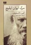 مرگ ایوان ایلیچ - Leo Tolstoy, صالح حسینی