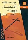 الإنجيل يرويه المسيح - José Saramago, خوسيه ساراماغو