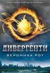 Дивергенти (Дивергенти, #1) - Veronica Roth, Анелия Янева