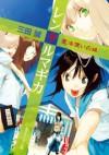 レンタルマギカ―魔法使いの妹 [The Magician's Little Sister] (Rental Magica, #14) - Makoto Sanda, 三田 誠, pako
