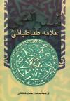 سنن النبی - سید محمدحسین طباطبائی