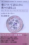 愛について語るときに我々の語ること THE COMPLETE WORKS OF RAYMOND CARVER〈2〉 (単行本) - Raymond Carver, Haruki Murakami