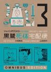 The Kurosagi Corpse Delivery Service Book Three Omnibus (Kurosagi Corpse Delivery Service Omnibus) by Otsuka, Eiji(March 8, 2016) Paperback - Eiji Otsuka