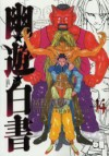 幽☆遊☆白書―完全版 14 [Yuu Yuu Hakusho Kanzenban 14] - Yoshihiro Togashi