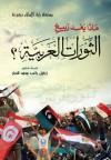 ماذا بعد ربيع الثورات العربية؟ - زغلول النجار