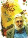 شوکراننوش - حسین منزوی, بابک شهرکی