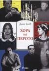 Хора на перото - Деян Енев
