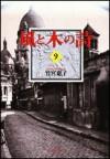 Wind & Tree Song (Kaze to Ki no Uta), Vol. 9 - 竹宮 惠子, Keiko Takemiya