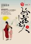 孤宿之人 (上) (孤宿之人, #1) - Miyuki Miyabe, 宮部美幸, 劉子倩