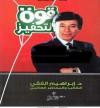 قوة التحفيز - إبراهيم الفقي