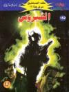 الفيروس - نبيل فاروق