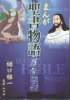 Manga Bible Story-japanese: Comic Book Style Bible - Masakazu Higuchi, Noboru Yamaguchi
