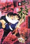 Otogi Matsuri Vol. 6 - Junya Inoue (井上 淳哉)