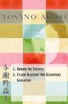 Yosano Akiko Story Selection vol.17 [Rikon Ni Tsuite+1] (in Japanese) - Yosano Akiko