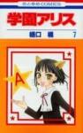 学園アリス 7 - Tachibana Higuchi