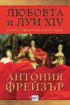 Любовта и Луи XIV: Жените в живота на Краля-слънце - Antonia Fraser, Маргарита Терзиева