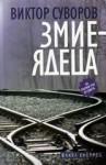 Змиеядеца - Виктор Суворов, Viktor Suvorov, Иван Тотоманов