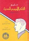 تاريخ الفكر الأوروبي الحديث 1601 - 1977م - Roland N. Stromberg, أحمد الشيباني