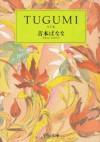 Tugumi [In Japanese Language] - Banana Yoshimoto