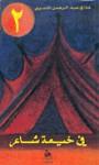 في خيمة شاعر - الجزء الثاني - Ghazi Abdul Rahman Algosaibi, غازي عبد الرحمن القصيبي