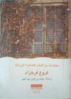 مختارات من أشعار فروغ فرخزاد - فروغ فرخزاد, محمد نور الدين عبد المنعم