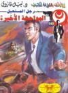 المواجهة الأخيرة - نبيل فاروق