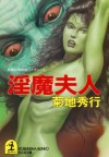 淫魔夫人 (光文社文庫) (Japanese Edition) - 菊地 秀行