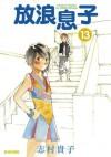放浪息子13 - Shimura Takako, 志村 貴子