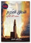 النطاق المحرم - محمد أحمد الناغي