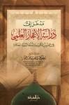 مدخل إلي دراسة الإعجاز العلمي في القرآن الكريم و السنة النبوية المطهرة - زغلول النجار