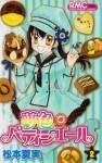Yumeiro Patissiere Vol. 2 - Natsumi Matsumoto