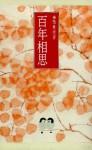 百年相思 - 張曼娟