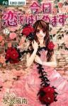 今日、恋をはじめます 12 [Kyou, Koi wo Hajimemasu] (Kyou, Koi wo Hajimemasu, #12) - Kanan Minami