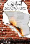 اخوة الزيف - محمد عنان