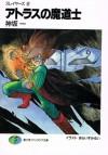 アトラスの魔道士 - Hajime Kanzaka, Rui Araizumi