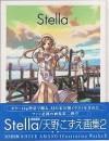 Stella 天野こずえ Illustration Works 2 - Kozue Amano, 天野 こずえ