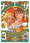 Satoko and Nada Vol. 3 - Yupechika